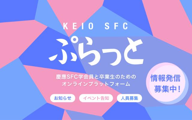 KEIO SFC ぷらっと 慶應SFC学会員と卒業生のためのオンラインプラットフォーム