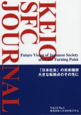 Future Vision of Japanese Society after the Tarning Point
