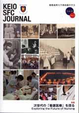 次世代の「看護医療」を探る Exploring the Future of Nursing