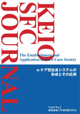 e-ケア型社会システムの形成とその応用 The Establishment and Application of the e-Care Society