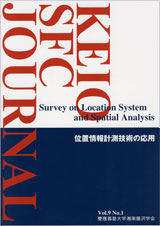 位置情報計測技術の応用 Survey on Location System and Spatial Analysis