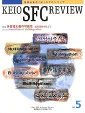 多言語主義の可能性-国民国家を超えて-