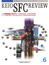 慶應義塾大学SFC-これまでの10年、これからの100年