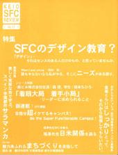 SFCのデザイン教育?―「デザイン」…それはセンスのある人だけのもの、とおもっていませんか。―