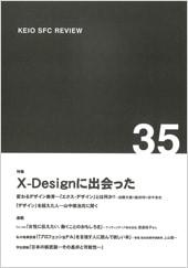 X-Designに出会った
