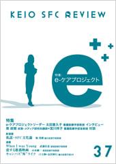 e-ケアプロジェクト