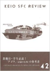 """創設20周年記念特別企画:SFC""""の""""問題発見・問題解決"""