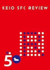KEIO SFC REVIEW 1-50