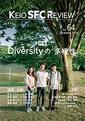 Diversityの「多様性」