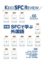 SFCで学ぶ外国語
